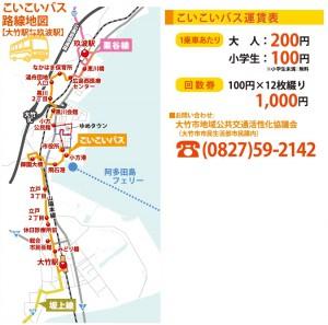 こいこいバス路線図