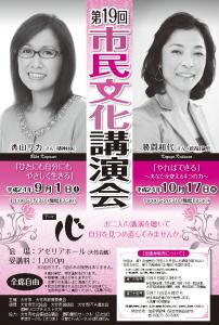 2012年 大竹市 市民文化講演会 香川リカ 勝間和代