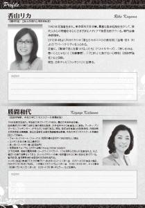 2012年 大竹市 市民文化講演会 香川リカ 勝間和代 経歴