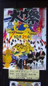 大竹祭 10月20日(土) 10月21日(日)