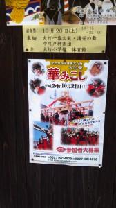 華みこし 大竹祭 10月21日(日)