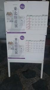 東北支援物産展 9月の営業日