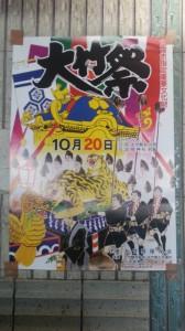 大竹祭 10月20日(日)