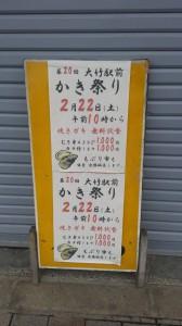 第20回 大竹駅前 カキ祭り
