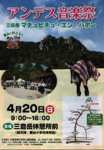 アンデス音楽祭 三倉岳 2014年