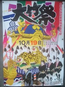 大竹祭 20141019