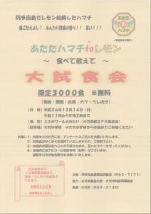 大試食会 大竹 20141214