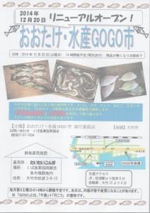 おおたけ・水産GOGO市 20141220
