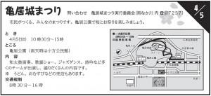 亀居城まつり 4月5日(日)