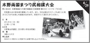 木野両国まつり尻相撲大会 4月29日(水)