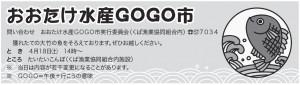 おおたけ水産GOGO市  4月18日(土)