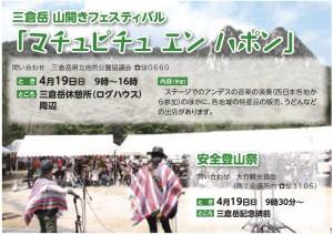 三倉岳 山開きフェスティバル 4月19日(日)