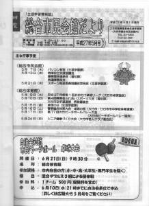 2015年5月大竹市総合市民会館だより