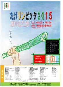 201507  大竹市 たけリンピック 表