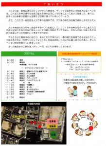 201507  大竹市 たけリンピック 裏
