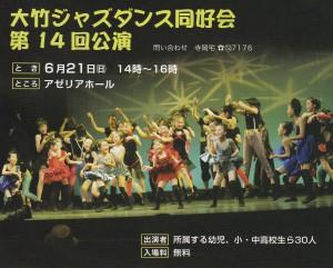 大竹ジャズダンス同好会第14回公演