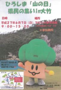 ひろしま「山の日」県民の集いin大竹