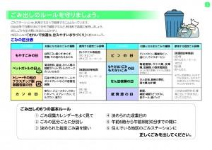 ゴミ収集 28年度