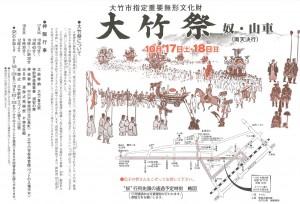 大竹祭 2015
