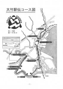 2016年第65回大竹伝競走大会_コース図