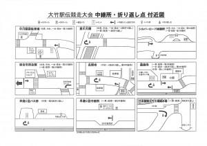 2016年第65回大竹伝競走大会_中継所・折り返し点 付近図