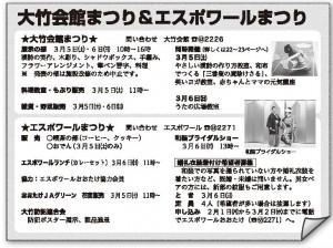 大竹会館まつり&エスポワールまつり 3月5日(土)~