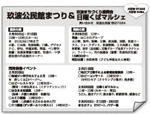2016.2-20玖波公民館まつり&日曜くばマルシェ