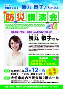 勝丸恭子さんによる防災講演会 3月12日(土)