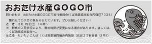 大竹水産GOGO市3月19日(土)14時~