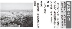 亀居城まつり2016