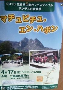 20160417三倉岳山開き2016 三倉岳山開きフェスティバル アンデスの音楽祭 マチュピチュ・エン・ハポン