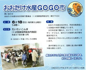 20160618おおたけ水産GOGO市