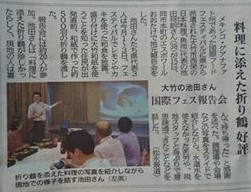 日本料理「魚池」国際フードフェスティバルに広島県から派遣