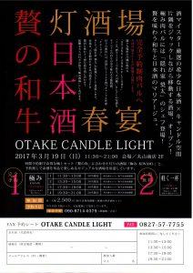 大竹 キャンドルライト イベント 3月19日(日)