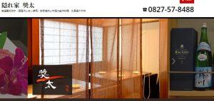 隠れ家 翔太(厳選黒毛和牛・国産ホルモン使用。鉄板焼肉と内海の創作料理)