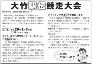 2017年 大竹駅伝競走大会