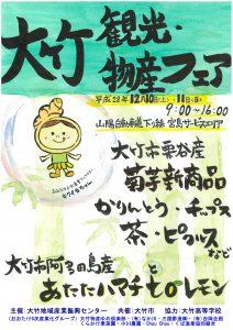 大竹 観光・物産フェア