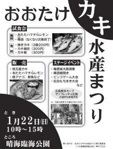 おおたけカキ水産まつり 1月22日(日)
