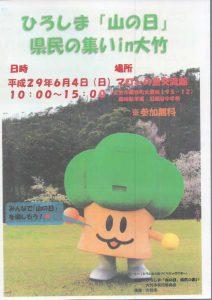 ひろしま「山の日」県民の集いin大竹 6月4日(日)