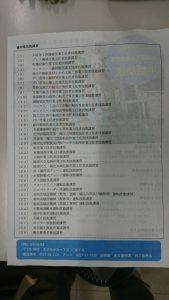 【大竹市中小企業人材育成事業のご紹介】