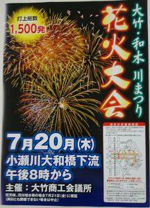 20170720大竹・和木川まつり 花火大会-1