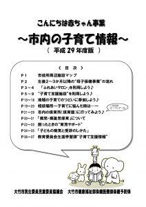 大竹市「こんにちは赤ちゃん事業」