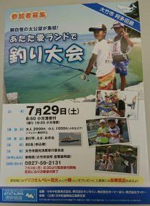 20170720釣り大会
