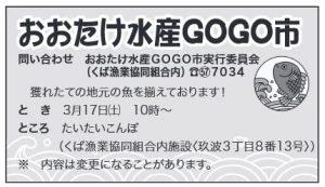 おおたけ水産GOGO市 2018年3月17日(土)