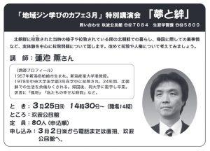 講師:蓮池薫さん2018年3月15日(日)