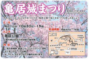 亀居城まつり2018年4月1日(日)