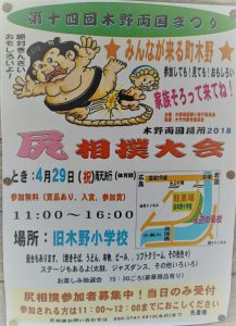 尻相撲20180429