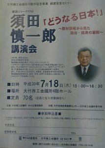 20180718-須田慎一郎 講演会