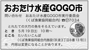 おおたけ水産GOGO市 20180519