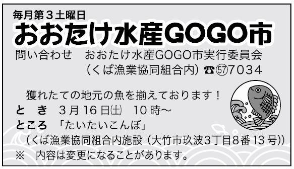おおたけ水産GOGO市